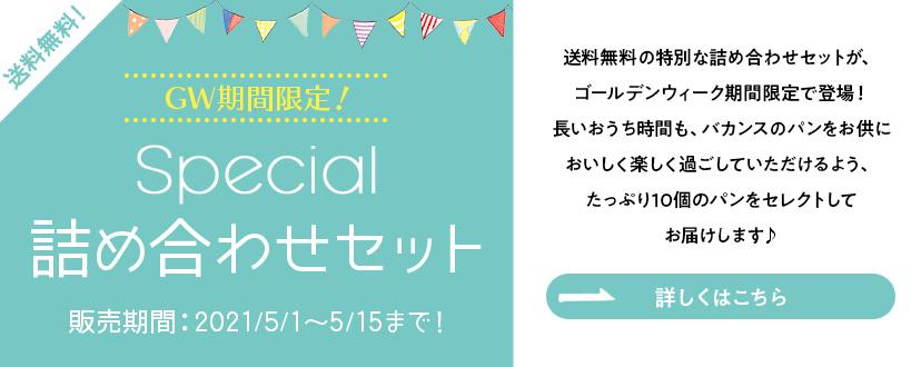 【送料無料】GW期間限定:Special 詰め合わせセット